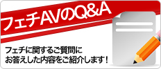  AV Q&A